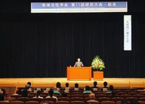 地域活性学会第11回研究大会の写真