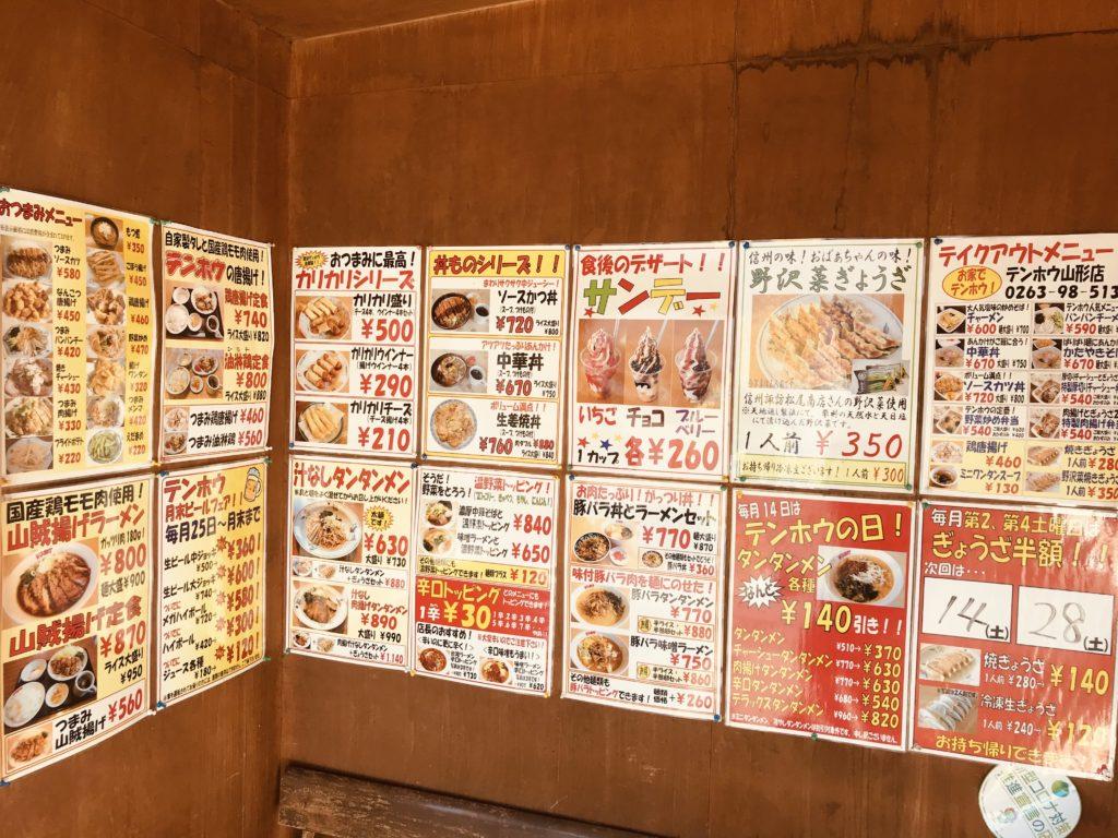 みんなのテンホウのメニュー表が壁に貼られている写真