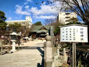 四柱神社を正面から撮影した写真