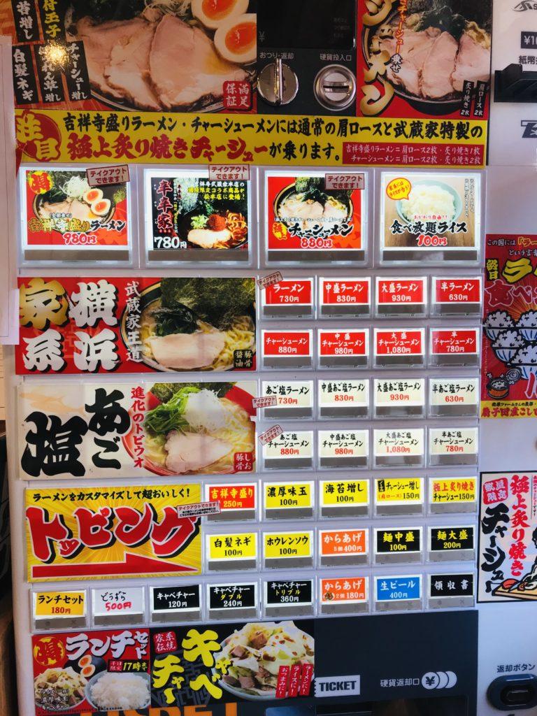 家系ラーメン武蔵家の食券販売機の写真