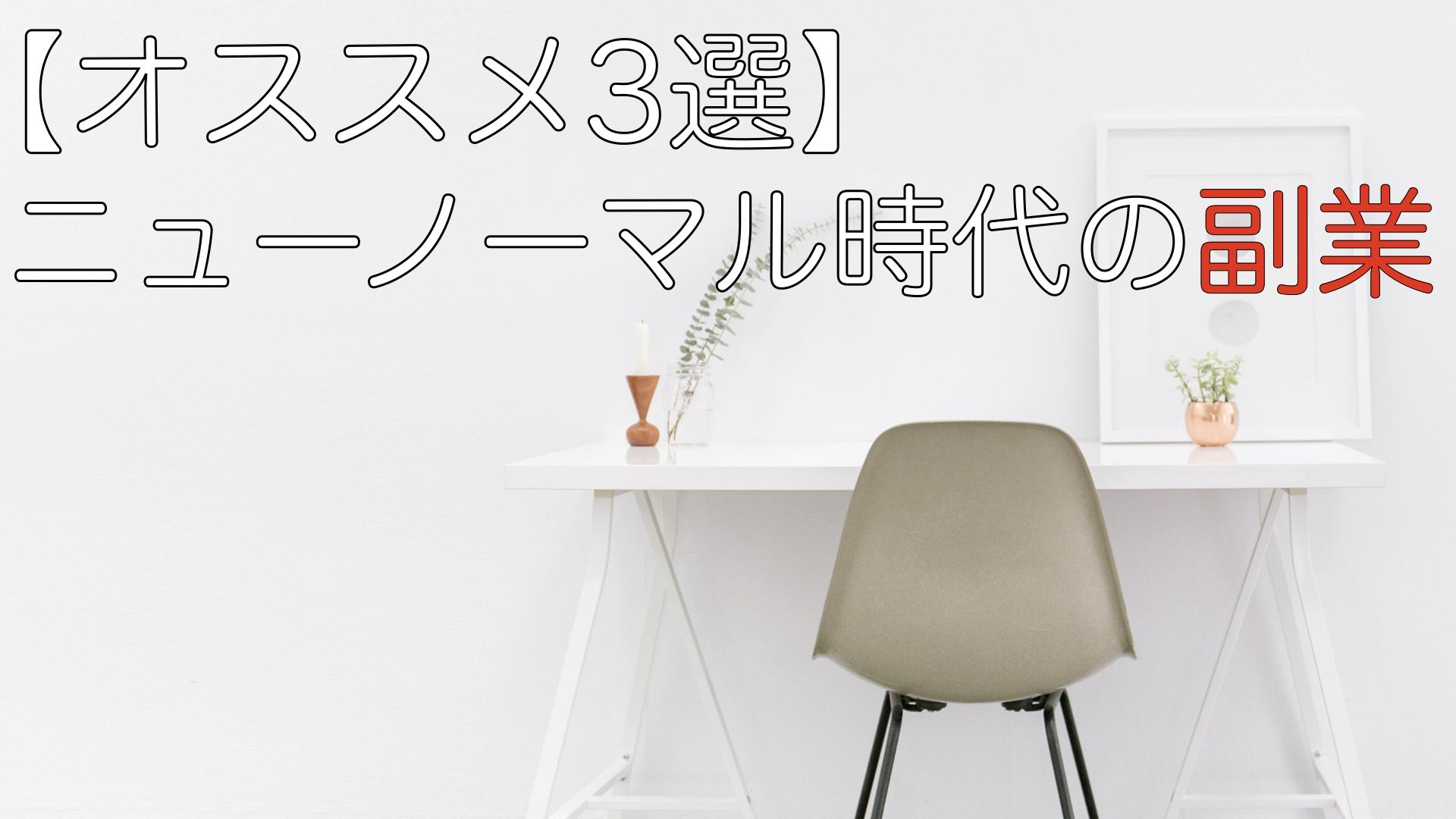 【オススメ3選】ニューノーマル時代の副業