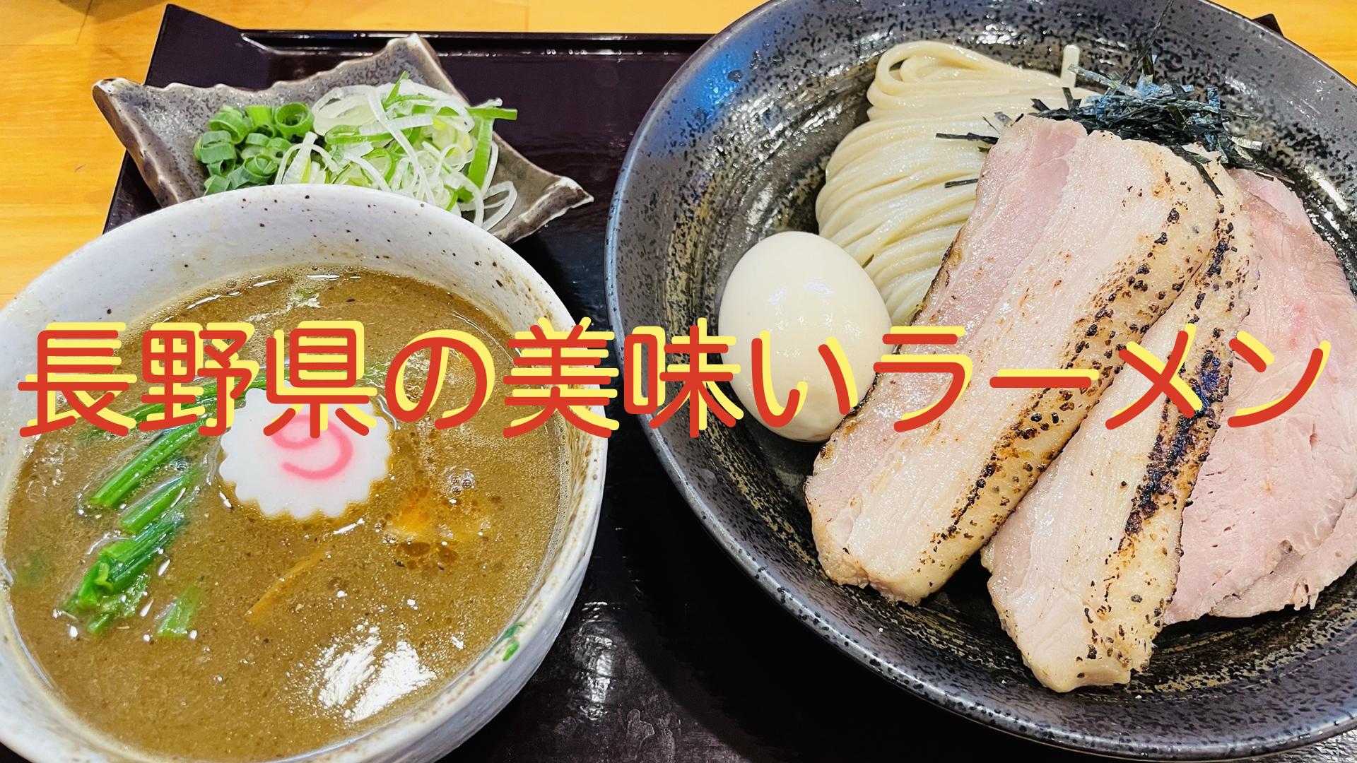 長野県の美味いラーメン