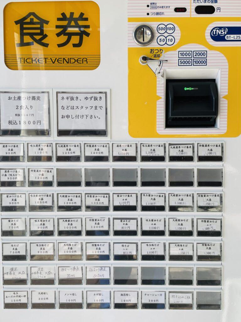 つけ蕎麦屋の食券販売機