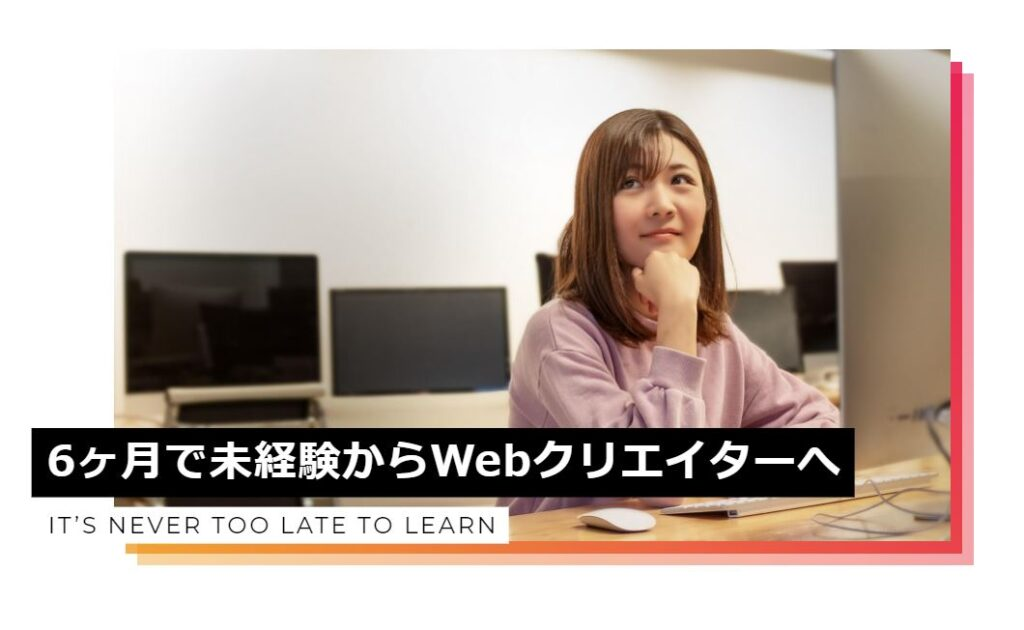 Web制作会社LIGが運営するWebデザインスクール【デジタルハリウッド STUDIO by LIG】の写真