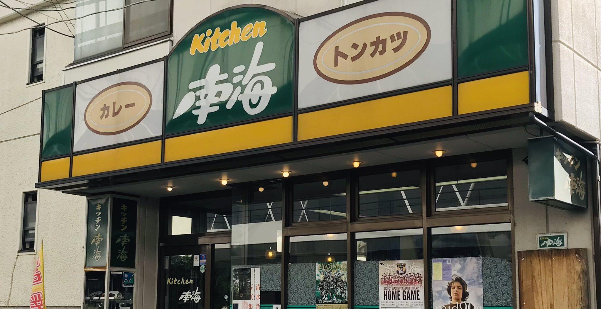 松本市のキッチン南海を外から撮影した写真