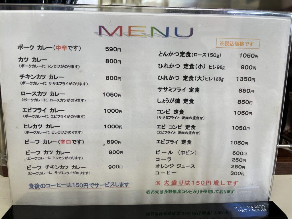 松本市のキッチン南海のメニュー表の写真