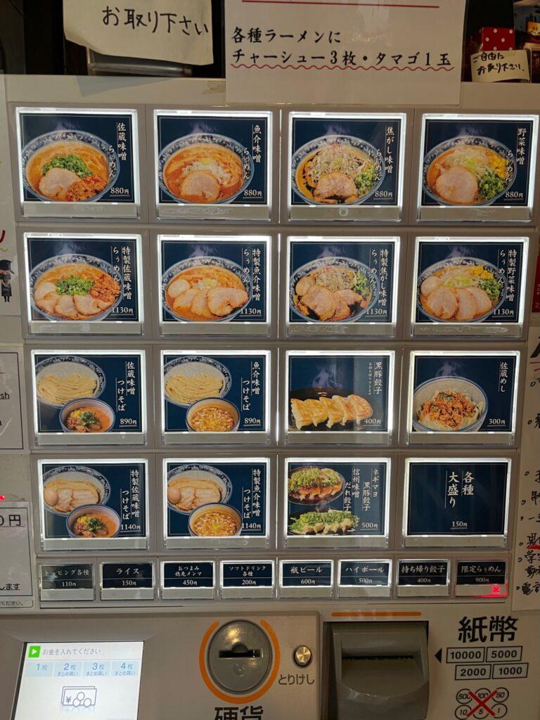 松本の味噌ラーメン屋佐蔵のメニューの写真