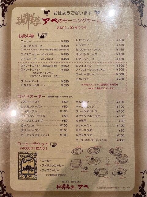 松本駅前にある喫茶店アベの写真