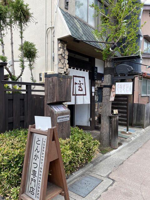 松本市にあるとんかつ屋かつ玄の写真