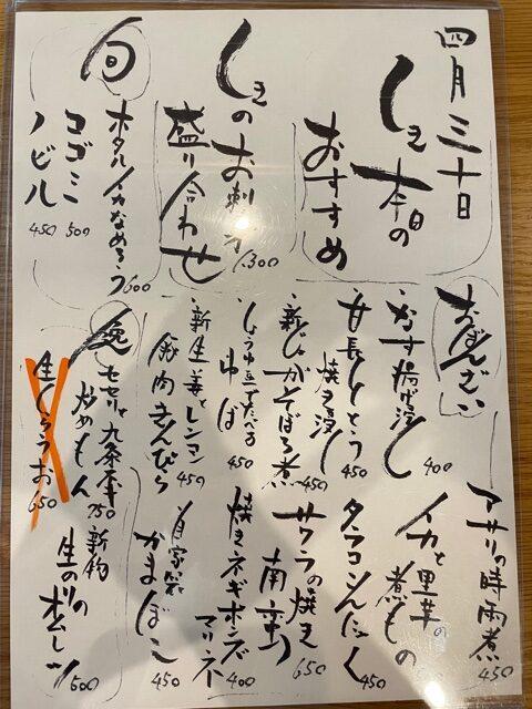 松本の和食屋しきのメニューの写真